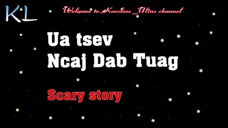 苗族koos lood故事《Ua_tsev_ncaj_Dab_Tuag》12/13/2020