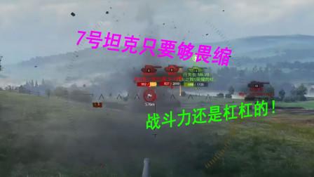 坦克世界:7号坦克只要够猥琐,战斗力还是不错的