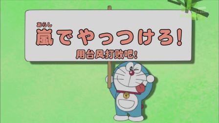 哆啦A梦新番[382][2014.11.14]B用台风打败吧!