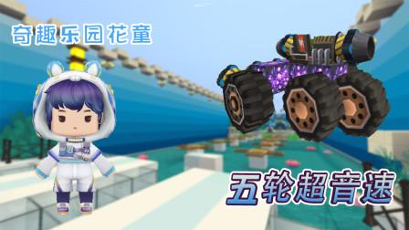 迷你世界教程:花童制作五轮超音速汽车,速度快到飞起!