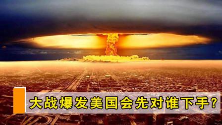 一旦世界再次爆发大战,美国会先对谁下手?英专家给出预测
