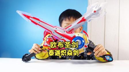 灵动家的欧布圣剑和泰迦炽焱剑,比万代的更好玩吗