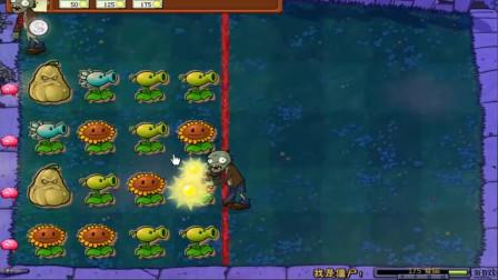 Plants_vs_zombies_植物大战僵尸中文版56期我是僵尸