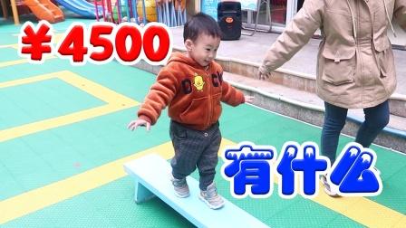 幼儿园4500值吗?小孩子第一次上体验课,结束后不跟妈妈回家