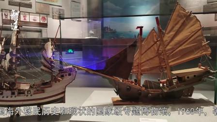 什么是中国华侨历史博物馆