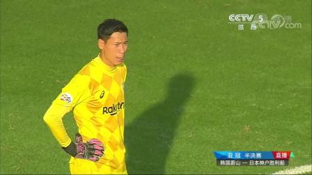 真好看!尹光河建功内格朗点射绝杀 蔚山加时2-1淘汰神户进军决赛