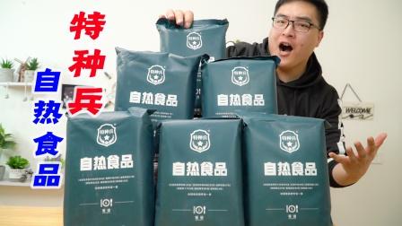 开箱特种兵自热口粮,打开后我惊了,以前买的军粮都亏大发了!