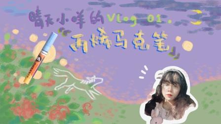 【晴天小咩】什么是丙烯马克笔?用它画一幅秋日散步吧!