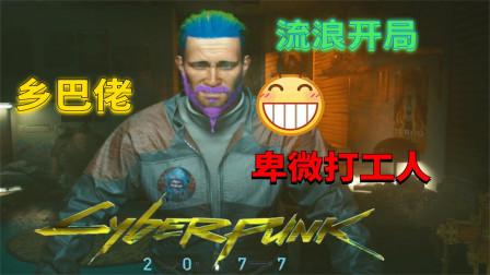 【校草】赛博朋克2077:植入科技义眼,打爆漩涡帮。