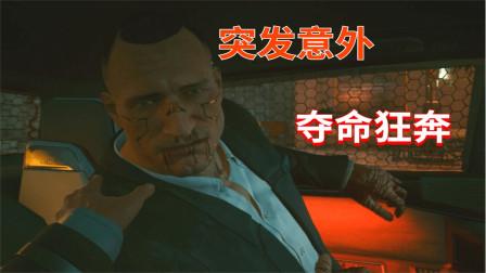 【校草】赛博朋克2077:兄弟重伤,拼命杀出重围。
