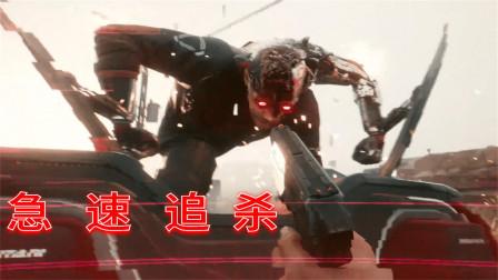 【校草】赛博朋克2077:大难不死,刺客疯狂追杀。