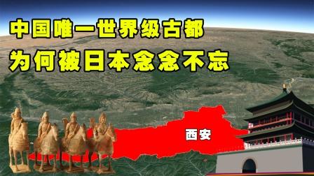 """中国唯一世界级古都,号称""""最中国""""的西安,为何被日本念念不忘"""