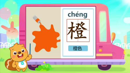 贝瓦识字系列之颜色主题:橙色