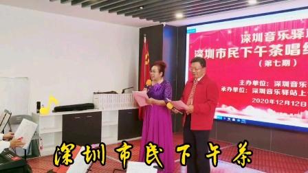 2020第七期《深圳音乐驿站》唱红歌讲故事(上集)