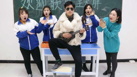 学渣变成大歌星,老师和同学都是忠实粉丝,没想只是一场梦!