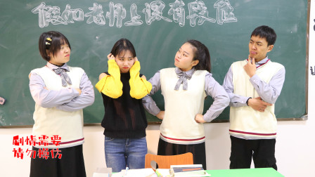 假如老师上课有段位,从青铜到王者,没想学生们的表现这么逗
