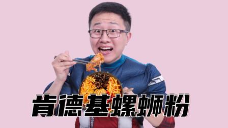 KFC的螺蛳粉值不值得买?独家鸡肉口味试吃,为何一点都不臭呢