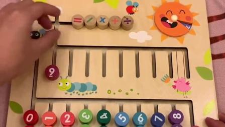 学习数字运算,锻炼孩子动力能力,真是一举两得好玩具
