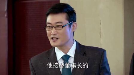 三朝元老给新任董事长下马威,哪料董事长当真了,当场将他开除!