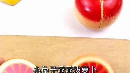 卡通玩具故事:水果蔬菜切切看切苹果和面包