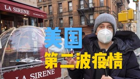 实拍纽约现状,美国第二波疫情爆发后怎样了?