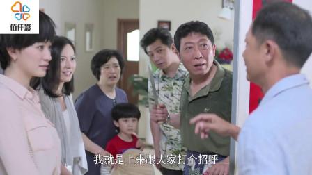 《大丈夫》:女儿第一次带超大龄男友上门,进门就尴尬