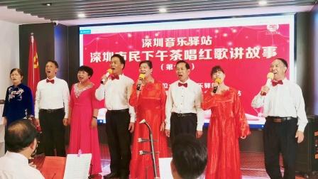 老歌串烧《深圳音乐驿站》唱红歌讲故事。