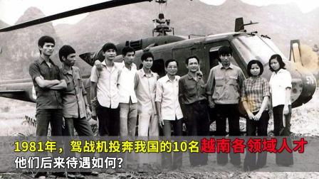 1981年,驾战机投奔我国的10名越南佼佼者,后来待遇如何?
