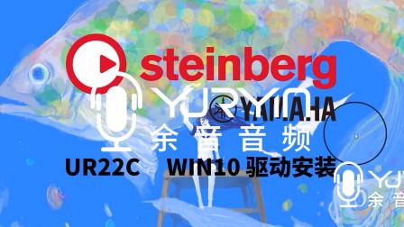 Steinberg YAMAHA UR22C在windows下的驱动安装
