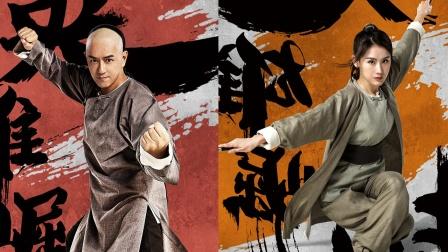 《南拳之英雄崛起》四大高能名场,陈浩民变英雄收迷妹
