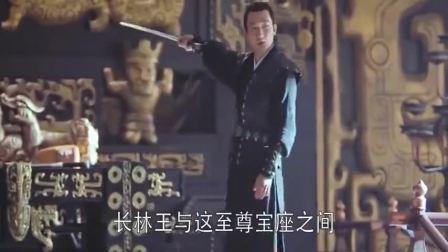 琅琊榜:莱阳王造反失败,萧平旌成功救主后,深藏功与名