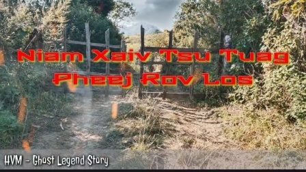 苗族鬼故事[247](Ghost legend story - Niam xaiv tsu tuag pheej rov los)
