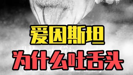 爱因斯坦为什么喜欢吐舌头?聪明的人都该这么干!
