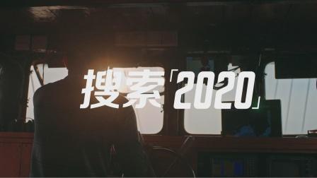 《搜索 2020》百度沸点品牌年度视频