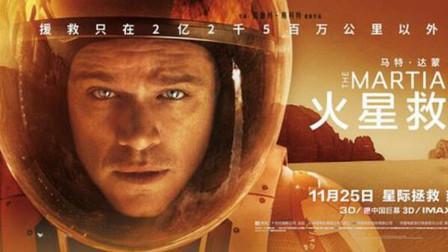 几分钟看完硬核科幻电影《火星救援》马特呆萌求生的故事