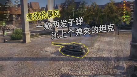 坦克世界:查狄伦暴风,两发还弄个弹夹,闲得