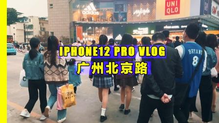 【Vlog】iPhone12 Pro 扫街:JK和美食简直就是绝配!| 广州北京路