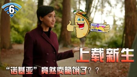 """【长工】""""诺基亚""""竟然卖脆饼了?花式营销无处不在《上载新生》"""