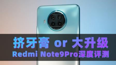 挤牙膏 or 大升级?Redmi Note9Pro详细评测