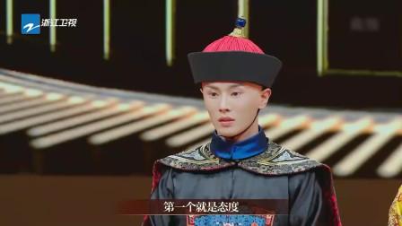 我就是演员:于正狠批李汶瀚不是合格演员!小沈阳:太狠了!