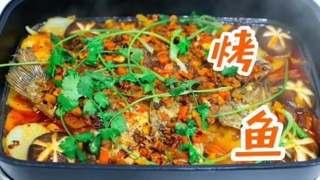 做法超简单的家庭版烤鱼,快来试试吧!