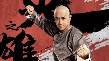 东北话解说《南拳之英雄崛起》陈浩民销毁鸦片为民除害