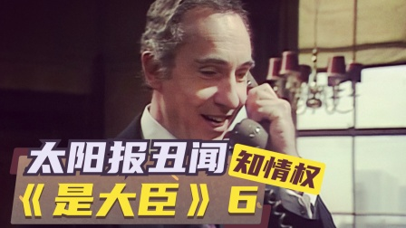 家丑,大臣千金要上太阳报《是,大臣》(06/S1E6)