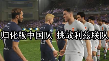 实况足球2019,有归化球员的中国队,客场挑战利兹联队