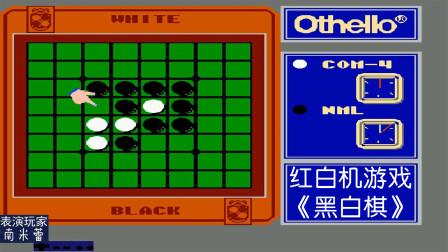 红白机游戏《黑白棋》,这位玩家是高手,很快就下完了