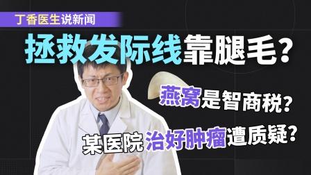某医院「治好肿瘤遭质疑」背后的真相是什么?丁香医生聊新闻
