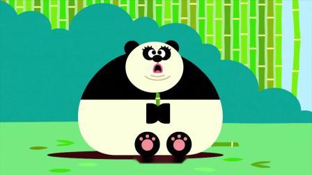 《嗨道奇第一季》大熊猫很喜欢吃竹子哦