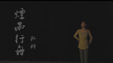 孙科原创伞舞《烟雨行舟》完整视频来了!