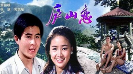 啊!故鄉(电影《庐山戀》插曲)(1980)- 钱曼华