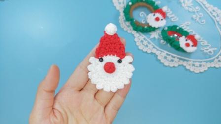 户小姐手编 第257集 钩针圣诞节圣诞老人贴片教程